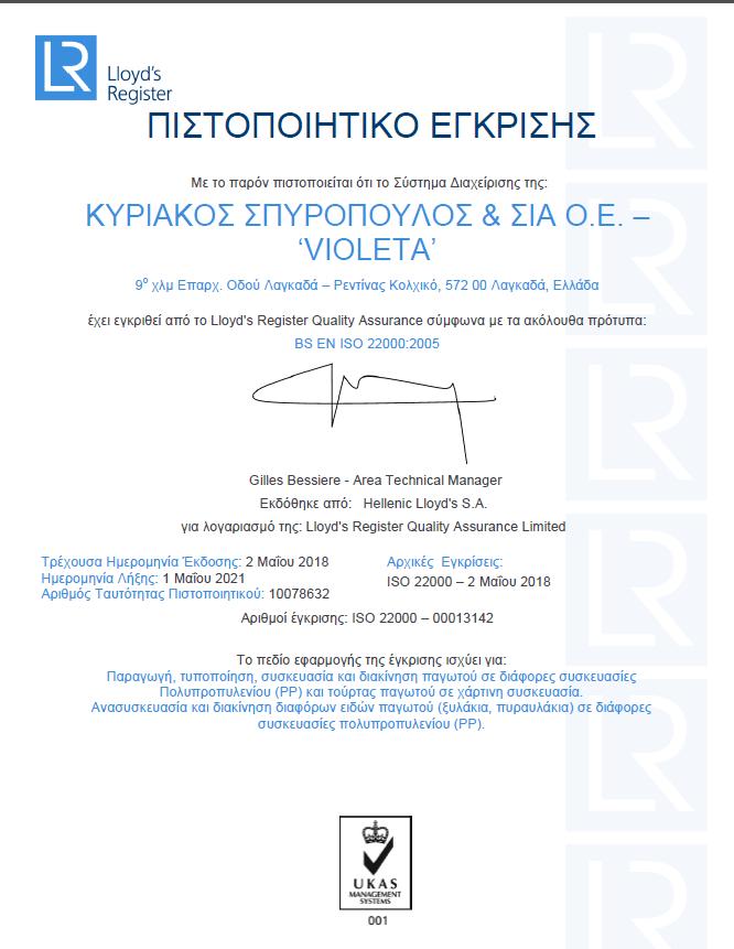 Πιστοποιηση-ISO22000